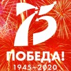 логотип 75 лет Победа на фоне Салюта.jpg